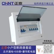 小户型实惠强电箱 9回路配电箱套装 家用正泰断路器套装暗装 明装