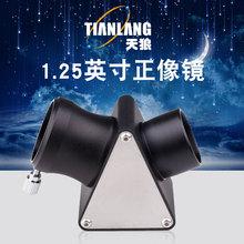 优质高倍清晰透 天狼1.25英寸潜望镜天文望远镜观景镜新款 百搭新品