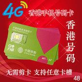 可预约预订苹果iphoneX4G上网电话卡 香港移动手机卡万众 香港号码图片