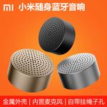 Xiaomi/小米 小米随身蓝牙音箱迷你小钢炮无线桌面音响车载低音炮