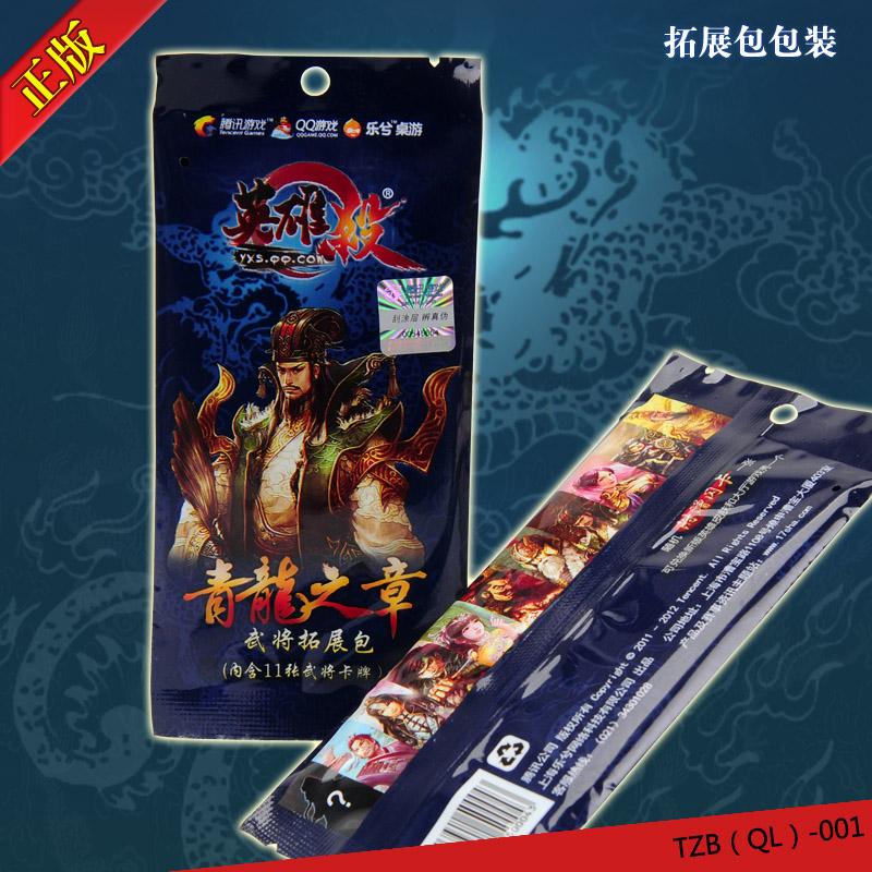 官方认证正版 hero kill card expansion - Qinglong chapter expansion package gift