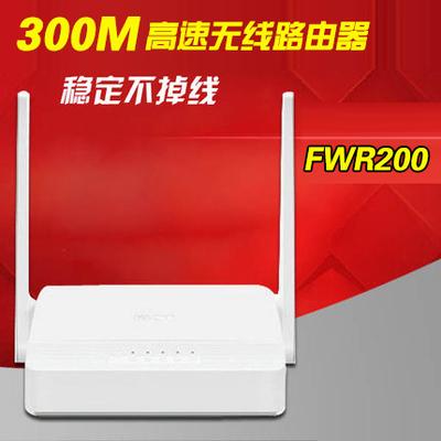 迅捷 无线路由器300M家用宽带路由器 FWR200双天线无线wifi智能AP品牌排行