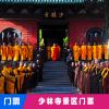 河南郑州嵩山少林寺门票当天电子票有功夫表演现买现用含手绘地图