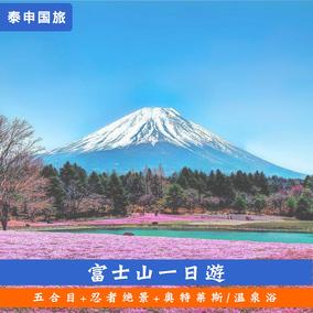 东京富士山一日游 河口湖+忍野绝景+超划算奥特莱斯/温泉浴
