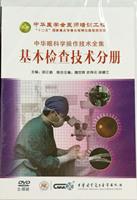 中华眼科学操作技术全集 基本检查技术分册5碟装DVD9787880329742