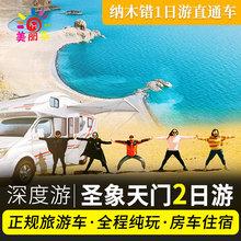 西藏旅游圣象天门日出纳木措1-2日星空二日游拉萨旅游纯玩2日游