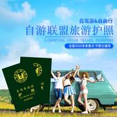 全国通用旅游景区年卡3000家景点年票一卡通自驾游自由行亲子游