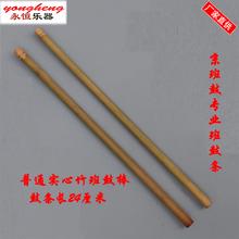 厂家直供京板鼓棒专用实心竹普通专业京班鼓键子板鼓条鼓筷