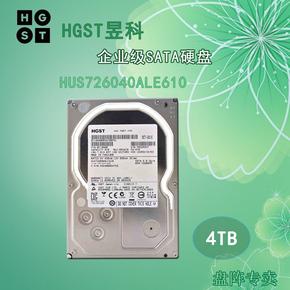 日立HGST HUS726040ALE610 企业级 4TB SATA NAS网络 服务器硬盘