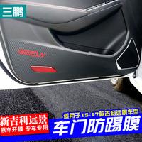 专用于15-18款吉利新远景车门防踢垫贴 2016款改装碳纤防护贴膜