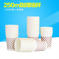 Deli 9570 paper cup 250ml thick paper cup disposable paper cup tea cup not easy to deform 50 Pack wholesale