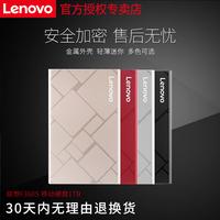 Lenovo/联想硬盘1TB高速USB3.0文件加密F360S迷你笔记本1TB硬盘