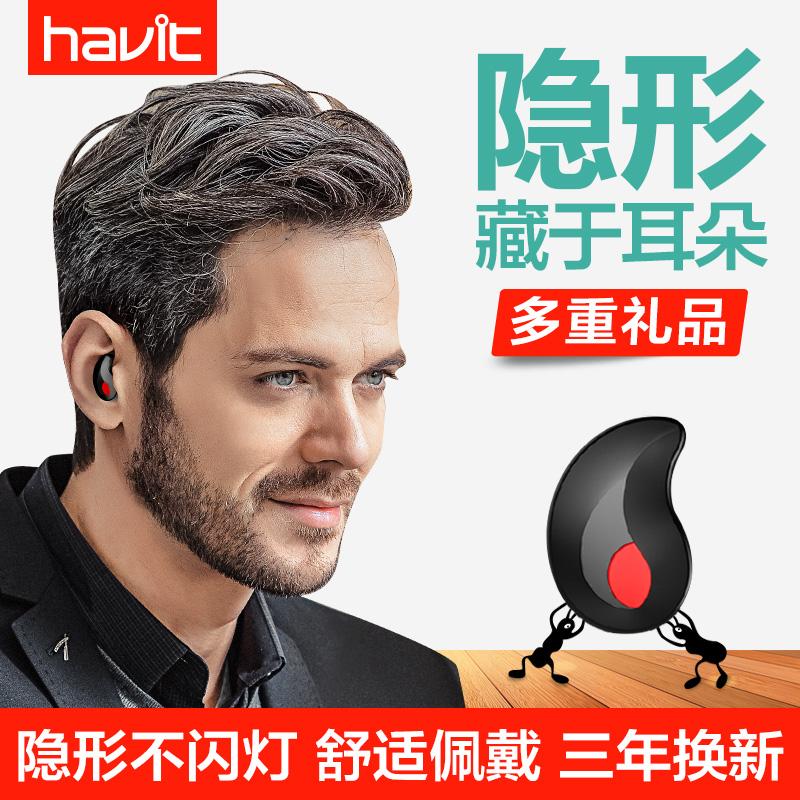 havit/海威特 I3S蓝牙耳机隐形迷你超小运动型无线耳塞挂耳式开车