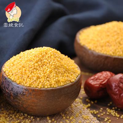 食用黄小米