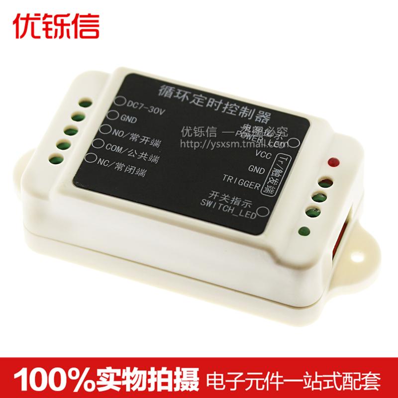 新品 循环定时器控制器DC6至30V 延时时间可调开关继电器10A 模块