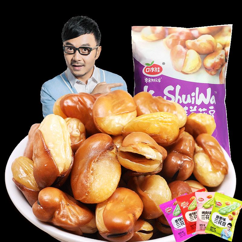 口水娃 兰花豆500g零食大礼包 混合口味 休闲商品 坚果炒货蚕豆类