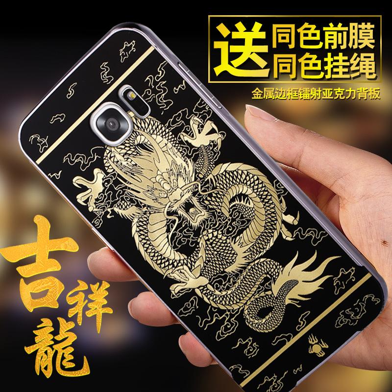 三星s6 edge手机壳曲面s6+金属全包保护套防摔中国风9280边框潮男1元优惠券