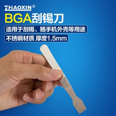 不锈钢BGA维修刮刀 苹果手机笔记本平板开壳拆机工具