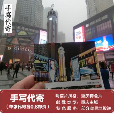 手写代寄重庆风景明信片包邮重庆邮戳解放碑邮戳特色印章免费补寄