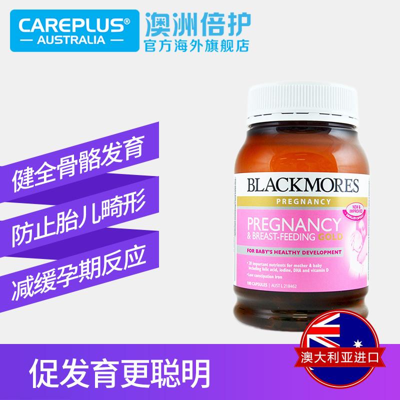 澳佳宝Blackmores孕妇黄金营养素180粒备孕期维生素含叶酸DHA澳洲