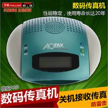 包顺丰Aofax傲发A20数码传真机全新脱机可收无纸收发送避雷线