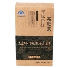 艾老师一碗泄油瘦身汤 宁红新效减肥茶 3g/袋*15袋