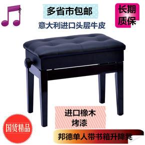 進口頭層牛皮單人琴凳 帶書箱琴凳 升降鋼琴凳 電鋼琴凳