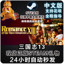 STEAM PC正版 三国志13威力加强版三国志 XIII 中文版  全球ROMANCE OF THE THREE KINGDOMS XIII