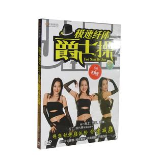 正版纤体爵士操 燃脂减脂瘦身 拉丁 现代舞DVD教学教程碟片
