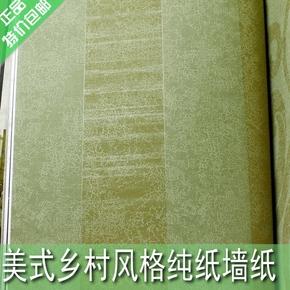 美式乡村做旧风格纯纸墙纸BN4324BN4326BN4328BN4332BN4334BN4335