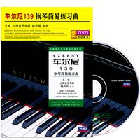 车尔尼139钢琴简易练习曲教材基础视频教程教学光盘姚世真2DVD碟