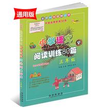 正版现货 小学语文阅读训练80篇三年级 白金版 3三年级语文同步阅读练习适合各个版本使用 三年级阅读训练80篇
