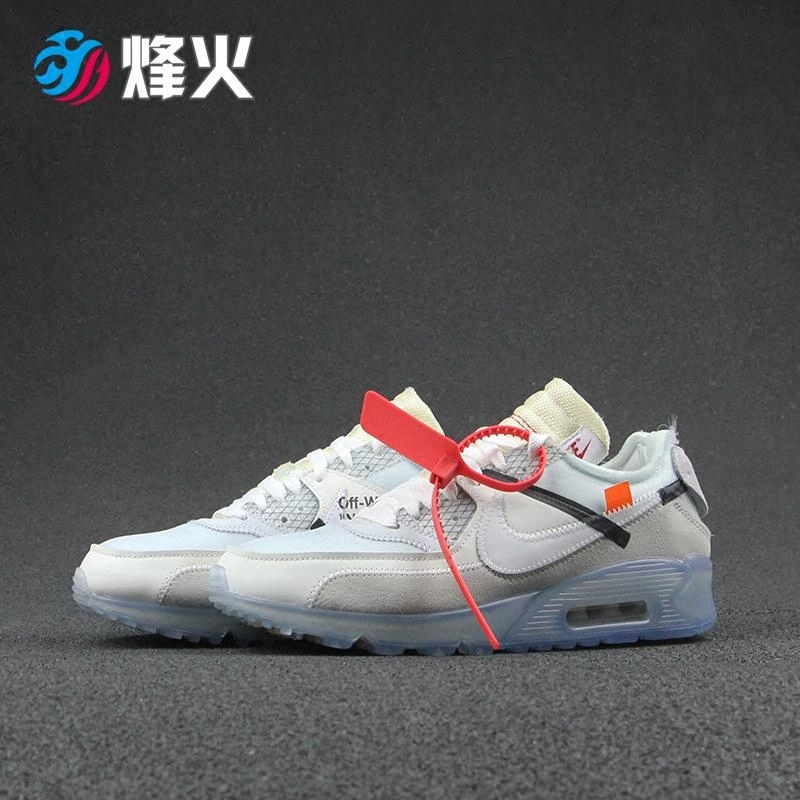 烽火体育 NIKE x OFF-WHITE AIR MAX 90 OW  限量联名 AA7293-100