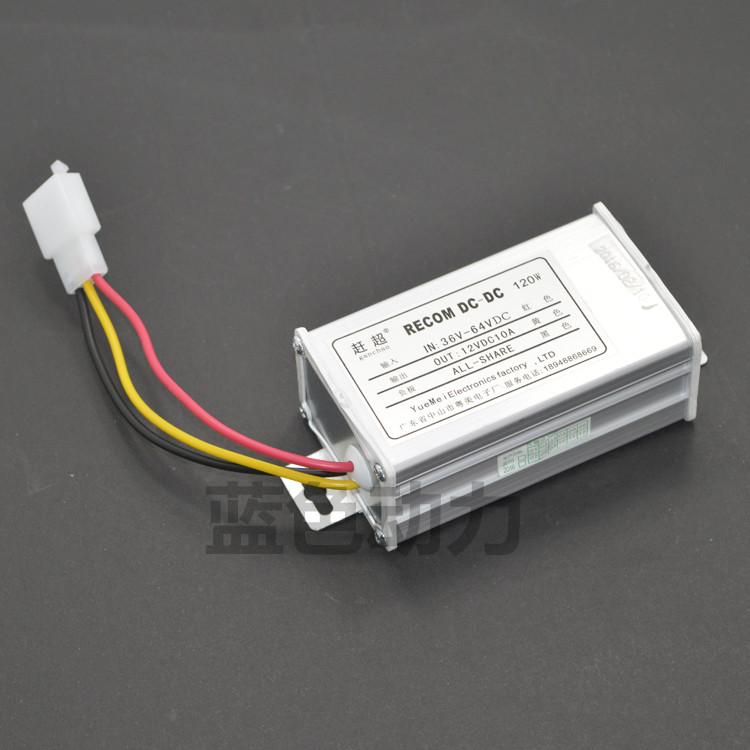 电摩电动车改装配件36v48v60v64v转换器 变压器 转12v伏电压