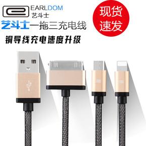 艺斗士安卓数据线iPhone6充电线4s一拖三苹果小米华为vivo通用线