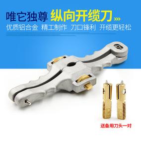 光缆纵向开缆刀SI-01松套管光缆剥皮钳皮缆光纤剥线开剥器