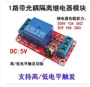 1路继电器模块带光耦隔离 5V高低电平触发 一路继电器扩展板(C7B1