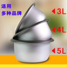 三角牌普通直申电饭锅配件3L/4L/5L美的 苏泊尔电饭煲不粘内胆