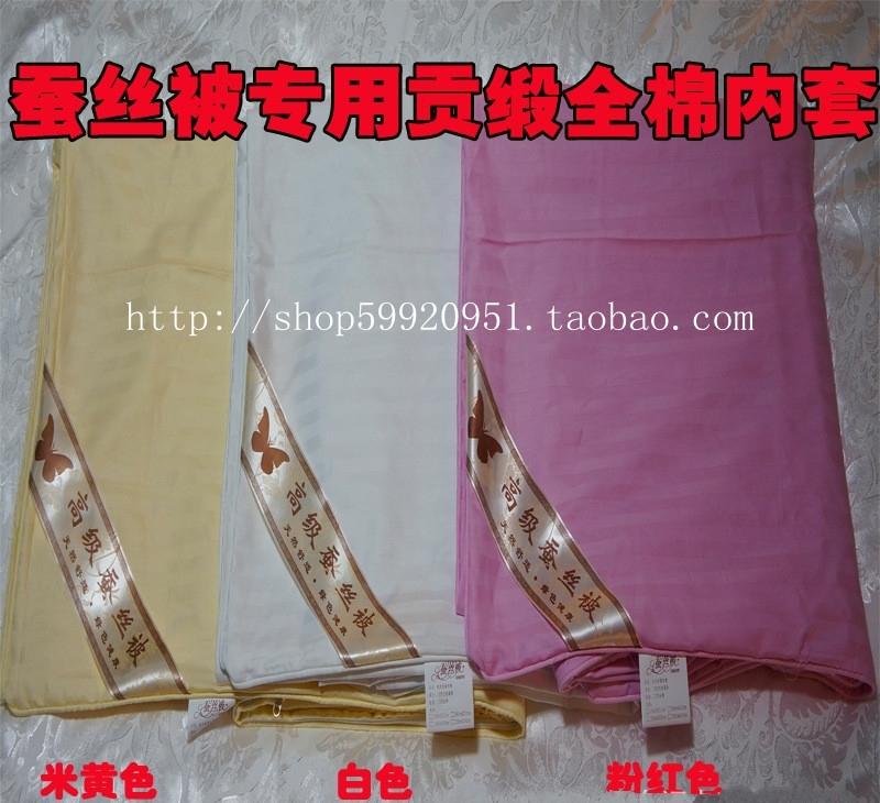 全棉贡缎內胆套 纯棉条纹 桑蚕丝被婴儿童被子母被空调春秋冬被套