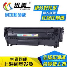 适用惠普HPM1005 laserjet m1005mfp激光打印机硒鼓墨粉碳粉墨盒