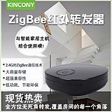 ZigBee Infrared Repeater Universal Remote Control Mobile Phone Remote Control Home Appliance Remote Control Smart Home
