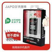 JAPOD/杰美特 超耐 HTC HD3 HD7 T9292 Phone7 G13电池 1150MA