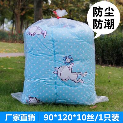 大号PE平口袋90*120*10丝 加厚透明型防尘袋 平口包装塑料袋 1只