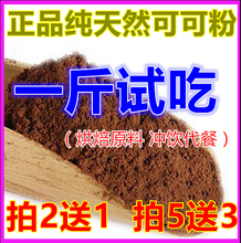 可可粉 烘培原料 无糖脱脂巧克力粉冲饮代餐粉做蛋糕饼干包邮500g