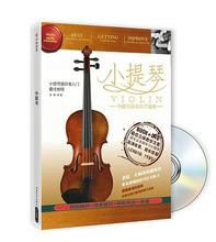 教材书曲谱 小提琴初学者演奏自学速成基础教学教程视频碟片DVD