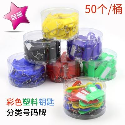 糖果色 标签牌塑料钥匙牌挂牌锁匙牌分类牌标签牌50个装桶装包邮