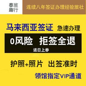 [上海送签]马来西亚个人旅游签证上海 可加急