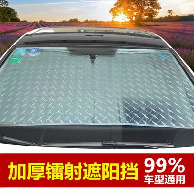 汽車遮陽擋前檔防曬隔熱太陽擋板側擋遮光板前擋風玻璃遮擋陽光簾