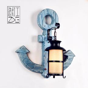 LOFT美式复古工业风客厅创意个性装饰网咖啡餐厅酒吧实木船锚壁灯