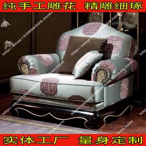 新中式单人沙发新古典布艺扶手椅欧式实木成套沙发别墅高档真皮椅